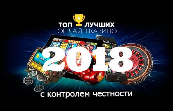 Бездепозитные бонусы в онлайн казино 2019 за регистрацию с
