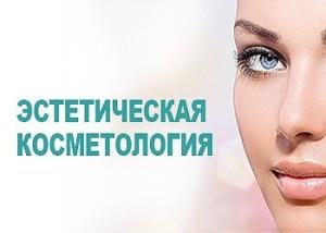 osnovi-esteticheskoy-kosmetologii