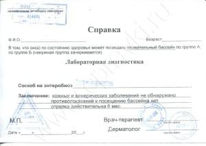spravka-dlya-zanyatii-v-basseine