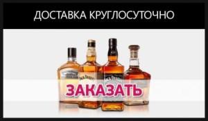 preimuschestva-dostavki-alkogolya-na-dom
