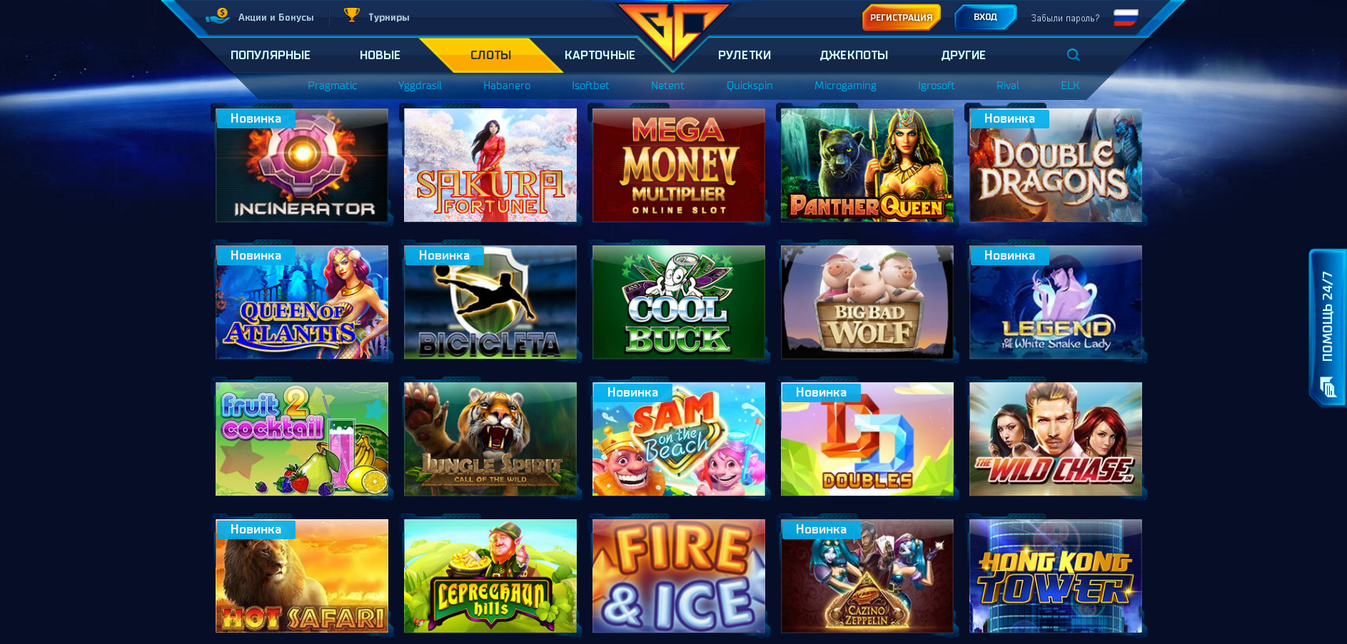 Игровая fortune casino free spins