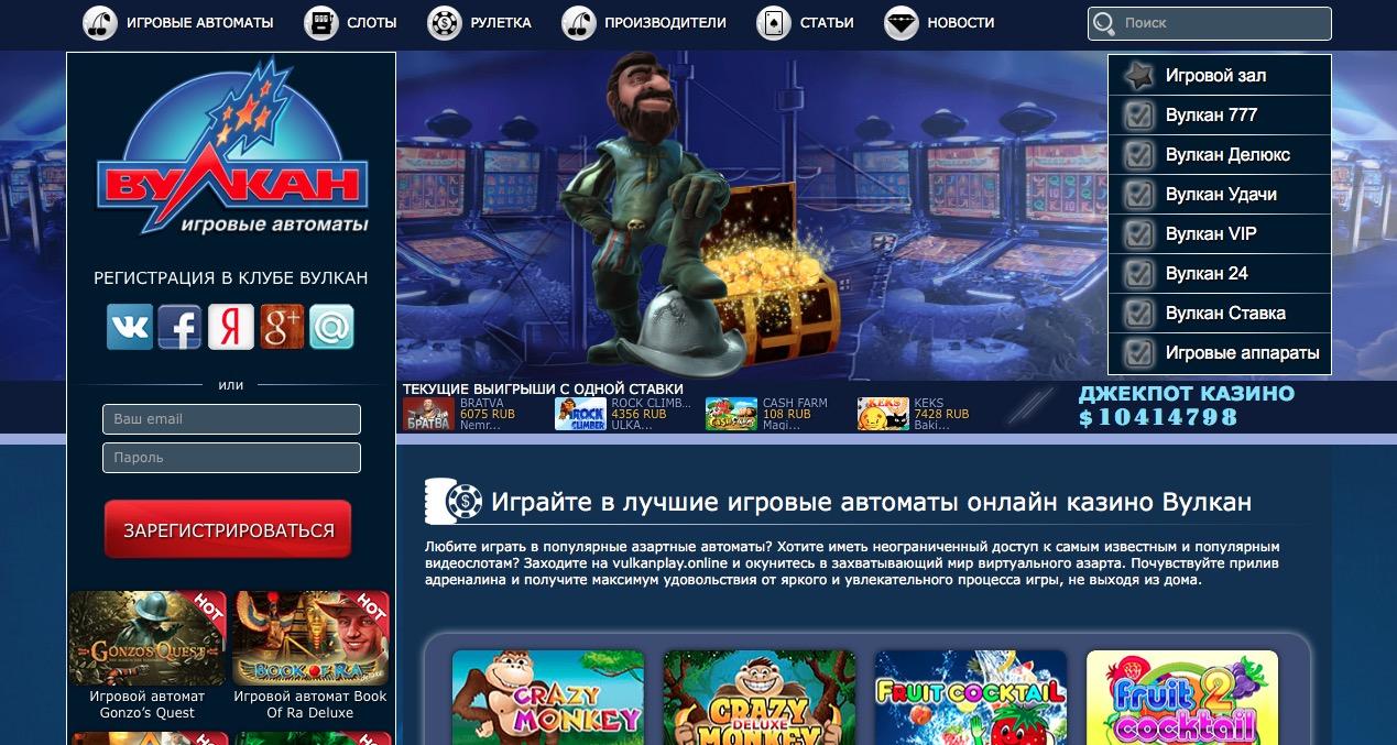 вулкан игровые онлайн зал вулкан игровые