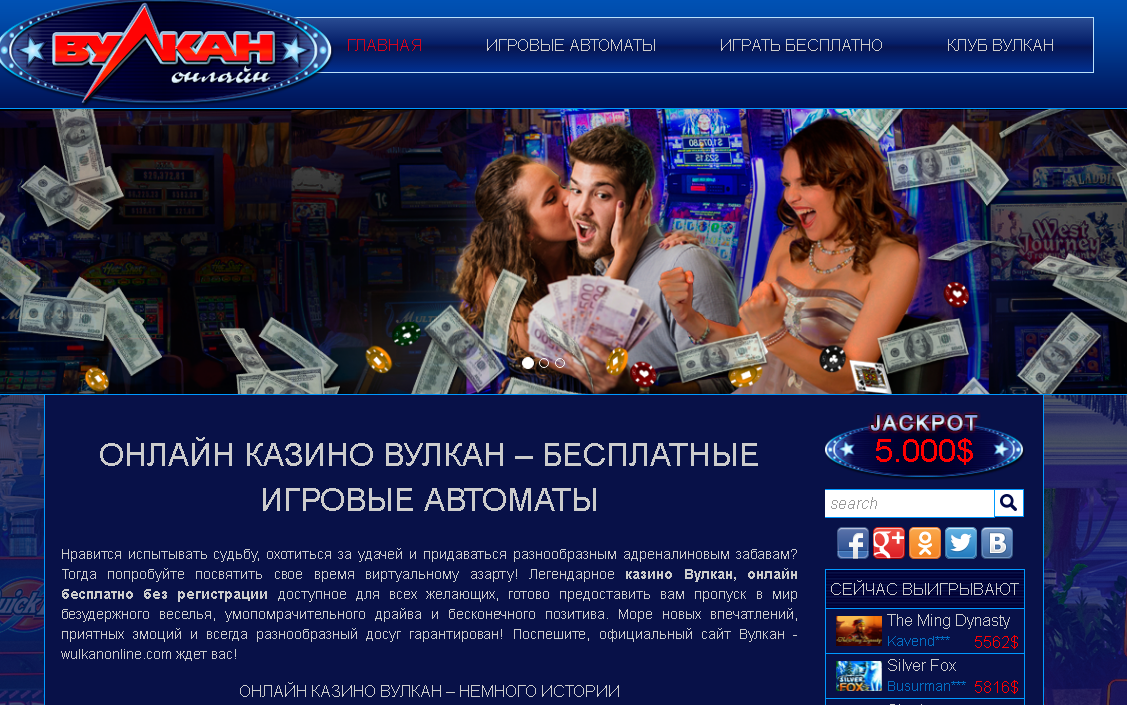 www gme vulcan ru