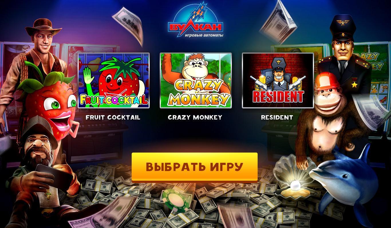 игровые автоматы game vulcan ru
