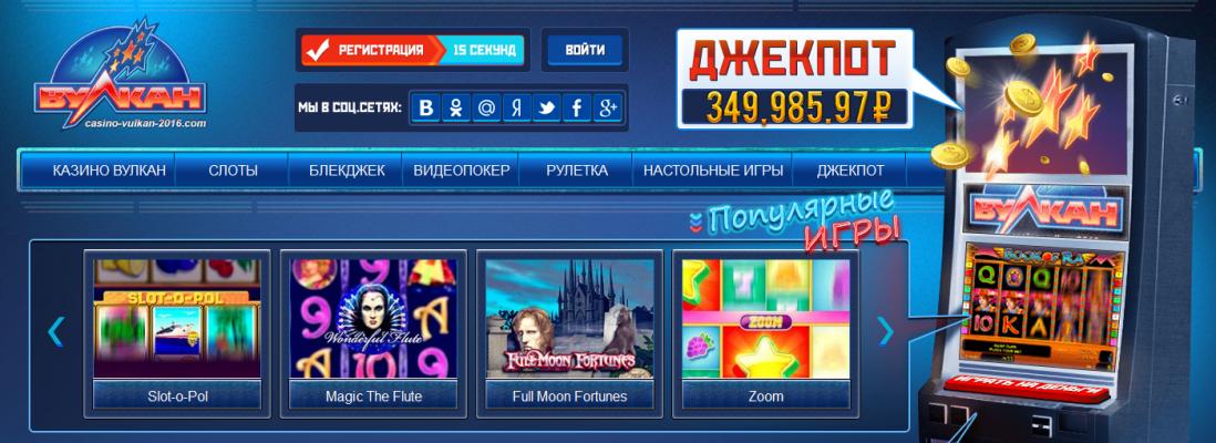 http vulkan ru
