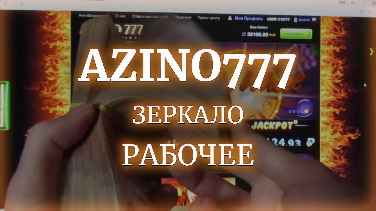 официальный сайт казино azino777 зеркало доступ