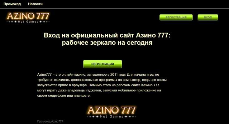 azino_vhod