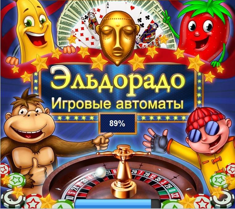 игровые автоматы казино эльдорадо