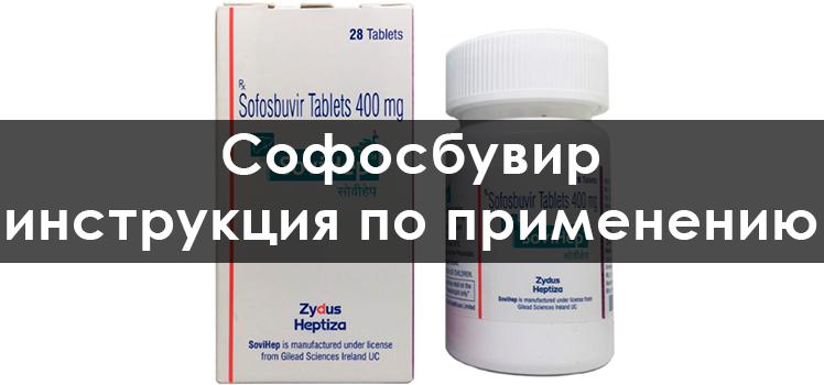 instrukciya-po-primeneniyu-preparata-sofosbuvir
