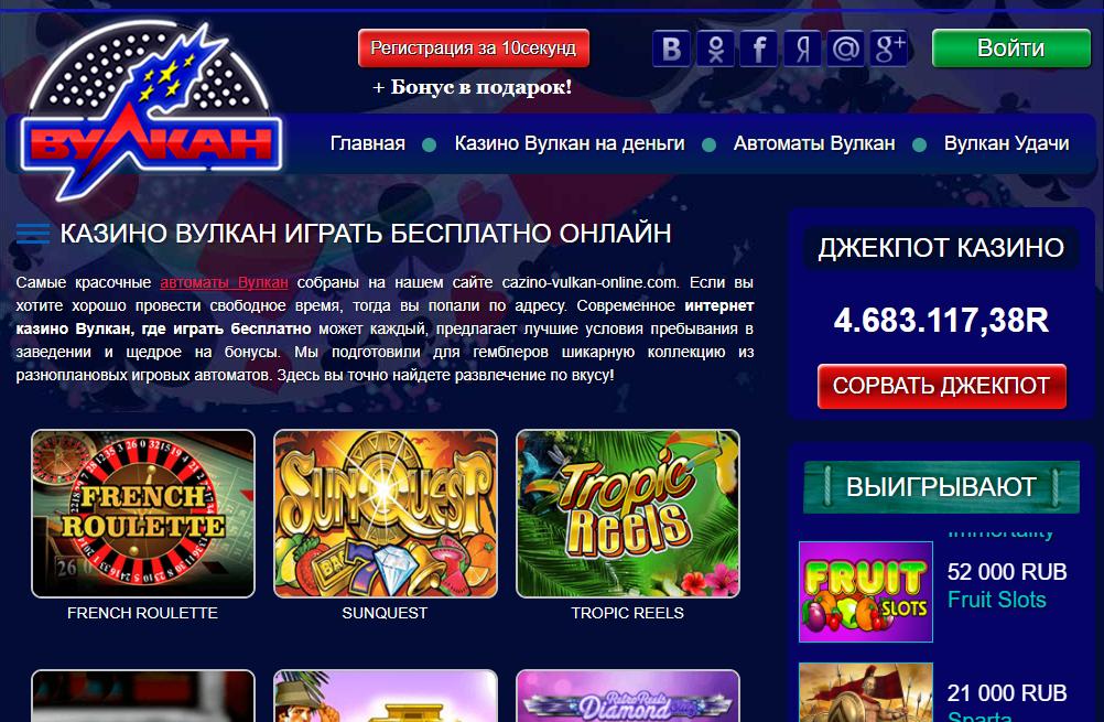 казино вулкан онлайн можно