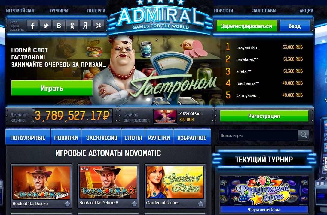 Первые шаги в Admiral casino – вход и регистрация на сайте