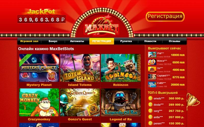 Игровые автоматы в казино Maxbet