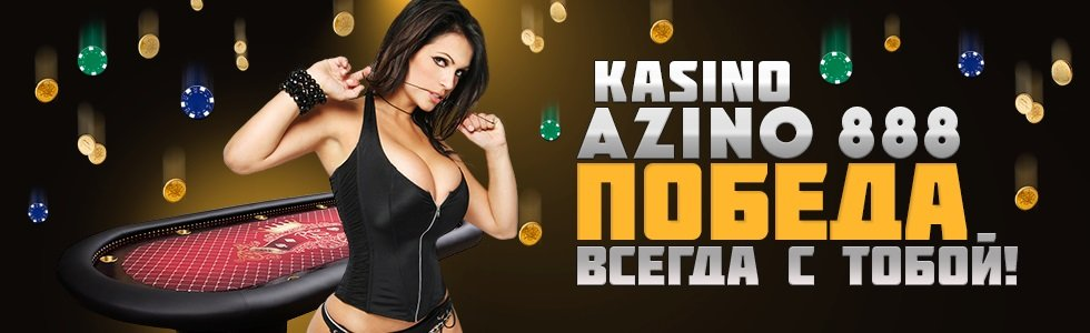официальный сайт azino 888 12 com