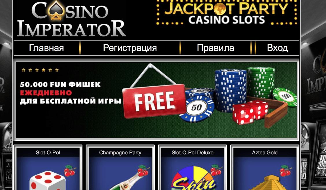 casino-imperator