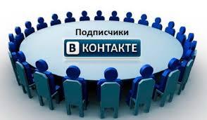 podpischiki-vkontakte
